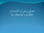 """پاورپوینت با موضوع """" بزرگترین فلاسفه ایران و جهان """" 2"""